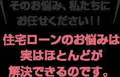 そのお悩み、私たちにお任せください!!群馬県高崎の住宅ローンのお悩みは実はほとんどが解決できるのです。