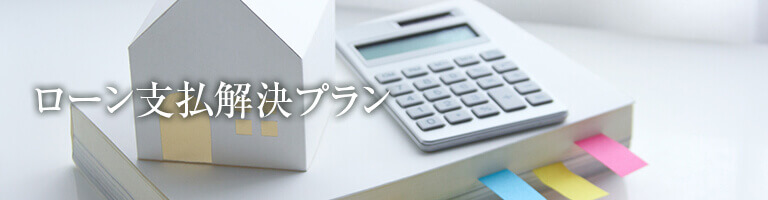 群馬県高崎の住宅ローン支払解決プラン